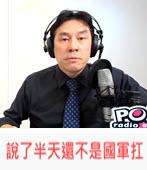 黃暐瀚談「說了半天,還不是國軍扛?」- 台灣e新聞