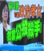國民黨召開「蘇巧慧可當政治孝女 勿當公投殺手」記者會- 台灣e新聞