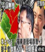 本土+16! 羅東遊藝場群聚+3、新北獅子會群聚+10、不明感染源+3- 台灣e新聞