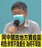 陳時中突改口不升第三級 - 台灣e新聞