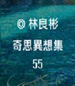 奇思異想集55  ◎林良彬 - 台灣e新聞