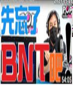 黃暐瀚談「先忘了BNT吧!」- 台灣e新聞