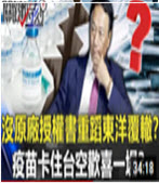 「沒有原廠授權書」郭董重蹈東洋覆轍!?-台灣e新聞