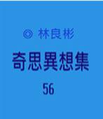 奇思異想集56  ◎林良彬 - 台灣e新聞