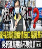 衛福部認證疫情破口「就是萬華」!?民進黨甩鍋不想負責任- 台灣e新聞