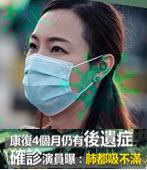 康復4個月仍有後遺症 確診演員曝:肺都吸不滿- 台灣e新聞