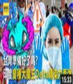 台灣準備好了嗎?印度「變種大魔王Delta」傳染力更強- 台灣e新聞