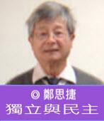 獨立與民主- ◎鄭思捷 - 台灣e新聞