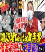 侯友宜不忍了嗆爆:一再提醒中央不要再錯了- 台灣e新聞