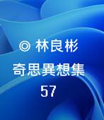 奇思異想集57  ◎林良彬 - 台灣e新聞