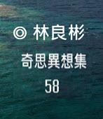 奇思異想集58  ◎林良彬-台灣e新聞