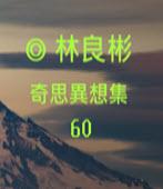 奇思異想集60  ◎林良彬-台灣e新聞