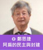 阿扁的民主與封建- ◎鄭思捷 - 台灣e新聞