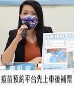 亂無章法!高虹安轟疫苗預約平台先上車後補票- 台灣e新聞