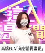 高端EUA「先射箭再畫靶」- 台灣e新聞