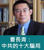 曹長青:中共的十大騙局- 台灣e新聞