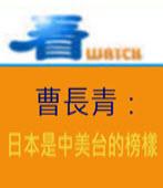 曹長青:日本是中美台的榜樣- 台灣e新聞