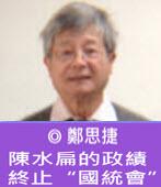 陳水扁的政績 ---終止'國統會- ◎鄭思捷 - 台灣e新聞