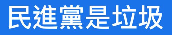 昏官殺人民進黨是垃圾 - 台灣e新聞