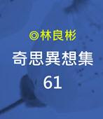 奇思異想集61  ◎林良彬-台灣e新聞