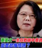先有英文還是先有中文?蔡英文論文的謎中謎- 台灣e新聞
