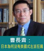 曹長青:日本為何沒有美國式左派狂飆- 台灣e新聞