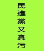 民進黨又貪污- 台灣e新聞