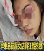屏東挖眼事件- 台灣e新聞