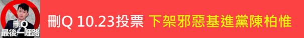刪Q 10月23日投票 下架邪惡基進黨陳柏惟- 台灣e新聞