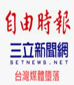 綠媒打政敵靠「翁達瑞」?郭正亮:這就是台灣媒體的「墮落」- 台灣e新聞