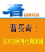 曹長青:日本的例外性與美國- 台灣e新聞