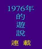《1976年的遊說》連載/◎謝慶雲