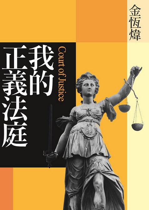 金恆煒新書:我的正義法庭