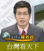 羅致政主持《台灣看天下》