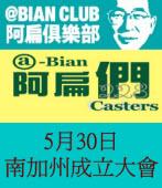 5月30日南加州阿扁俱樂部成立大會
