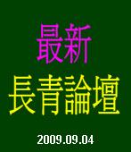 《長青論壇》馬英九不是無能,是無台