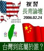 台灣到底屬於誰?