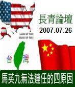 長青論壇20080726:馬英九無法連任的四原因 |台灣e新聞