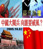 長青論壇10/2:中國大閱兵 向誰耍威風?