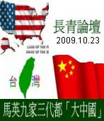 長青論壇10/23﹕馬英九家三代都「大中國」