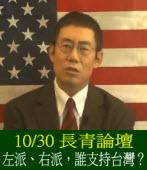 10/30《長青論壇》左派、右派,誰支持台灣?