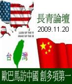 長青論壇11/20﹕歐巴馬訪中國 創多項第一