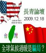 長青論壇12/18﹕全球氣候過暖是「騙局」?