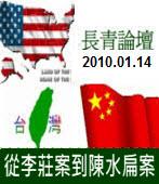 長青論壇(1月14日):從李莊案到陳水扁案! |台灣e新聞