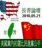長青論壇 5/21﹕美國黨內初選比民進黨公平