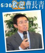 5月30日曹長青先生演講會