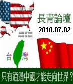 長青論壇 7/02﹕只有通過中國才能走向世界?