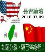 長青論壇 7/09﹕如鬧分裂,毀己害綠營!
