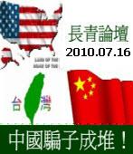 長青論壇 7/16﹕中國騙子成堆!