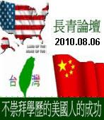 長青論壇 8/06﹕不崇拜學歷的美國人的成功